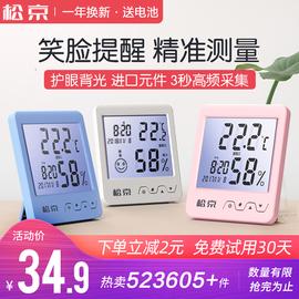 松京電子溫度計家用精準室內溫濕度計嬰兒房室溫表鐘高精度壁掛式圖片