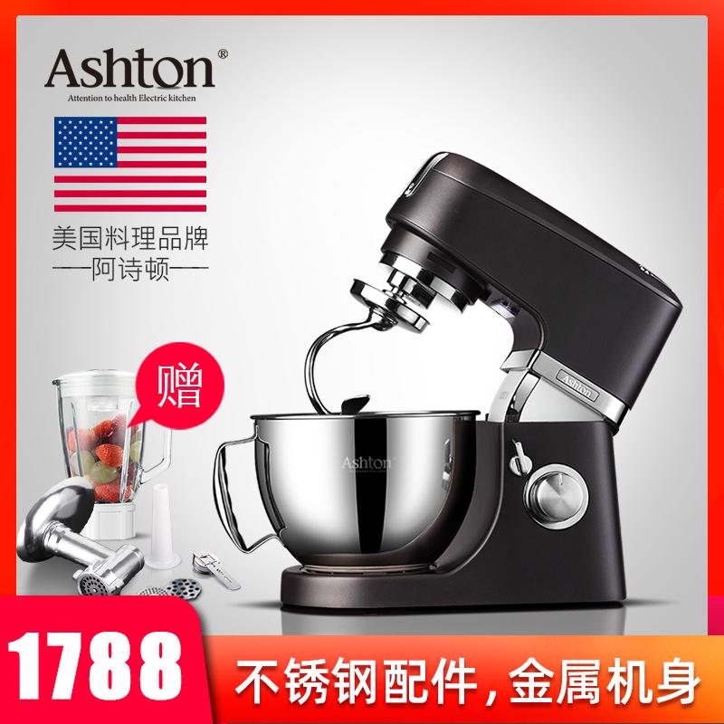 阿诗顿SM550g厨师机家用和面机商用多功能奶油搅拌揉面打蛋鲜奶机