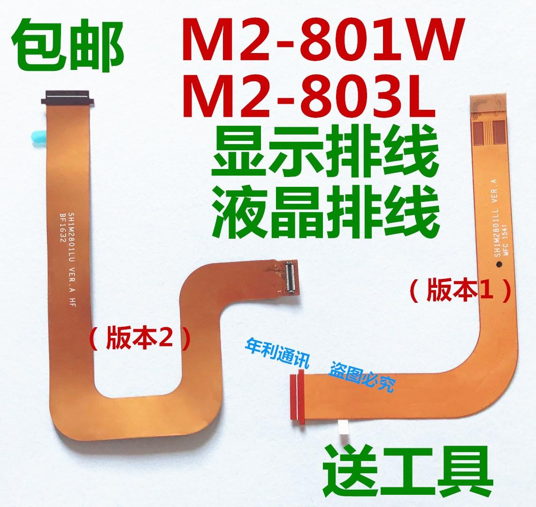 华为平板 M2-801W M2-803L 显示屏排线 屏幕链接排线 触摸屏排线