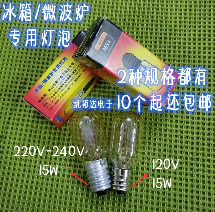 【正品】E14小螺口冰箱专用灯泡微波炉烤箱冷冻柜120V220V230V240