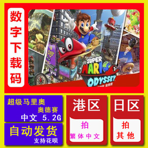 任天堂switch NS游戏 超级马里奥 奥德赛  Mario 中文数字下载码