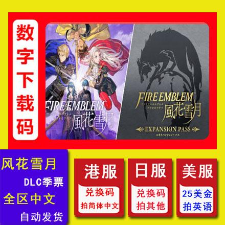 Switch游戏NS 火焰纹章风花雪月 季票DLC 中文数字兑换激活下载码