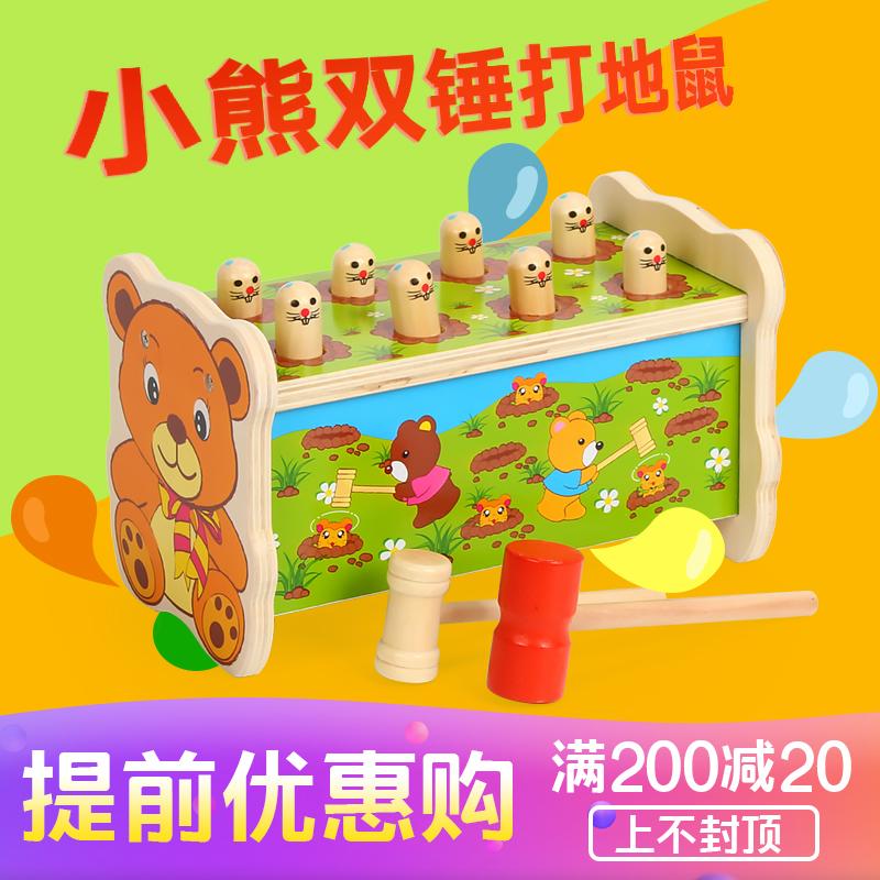 幼得乐木制儿童玩具打地鼠益智敲打敲击木制双锤打地鼠玩具小熊