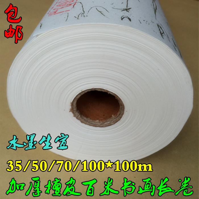夹江宣纸35/50/70/1M*100M加厚檀皮白色生宣百米水墨书画长卷包邮