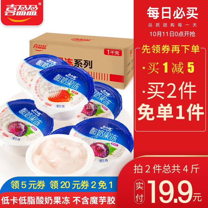 贝儿强 酸奶果肉果冻1000g整箱 4种口味布丁果冻儿童健康营养零食
