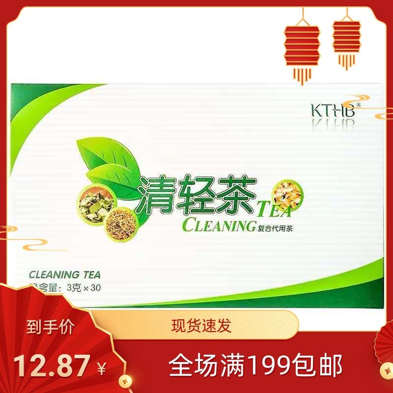 瑞倪维儿清轻茶调味茶轻清茶清清茶轻轻茶30袋正品