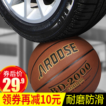 Authentic Aroose Outdoor Wear-Resistant Cowskin Dermal Handfeel Primary School Students No.5 Children No.7 Adult Competition Basketball