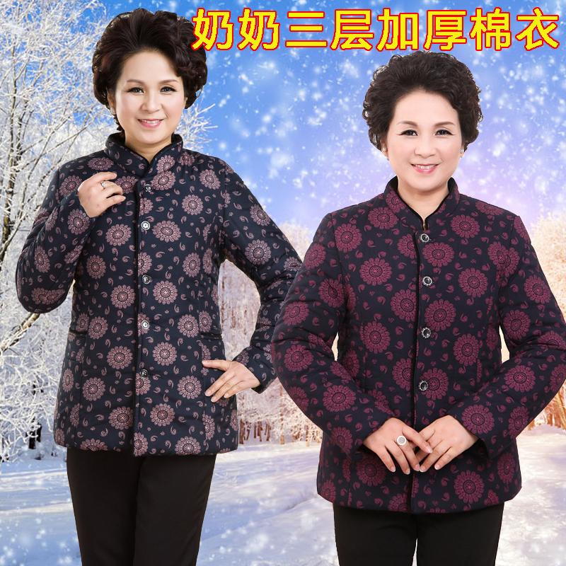 老年人冬装40-80岁奶奶装棉服中老年女装妈妈装外套大码加厚棉衣