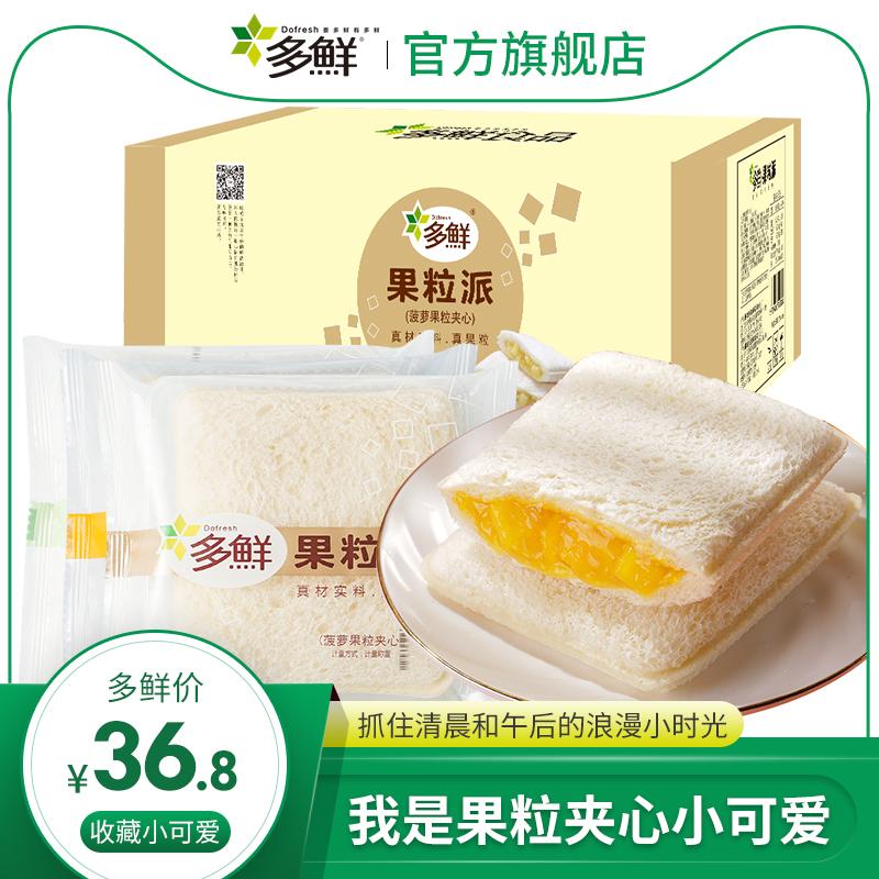 多鲜果粒派680g整箱营养早餐心美食正品保证