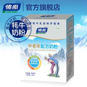 燎原中老年配方奶粉高鈣鐵牦牛奶粉成人奶粉沖飲小包裝25g×16袋