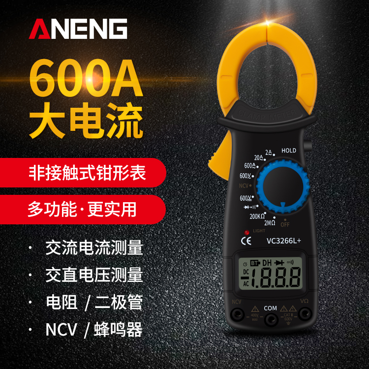 多功能钳形表万用表数字高精度全自动防烧钳型万能表电流表3266L+