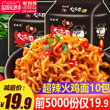 火鸡面国产10袋组合装超辣速食食品方便面泡面网红干拌面酱料整箱