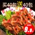 香辣猪脆骨80包休闲美食小吃下酒菜熟即食消磨时间耐吃小零食品