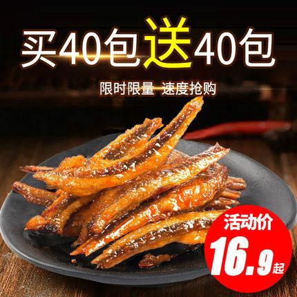 香辣小鱼仔80包 即食小鱼干湖南特产麻辣毛毛鱼零食小吃休闲食品