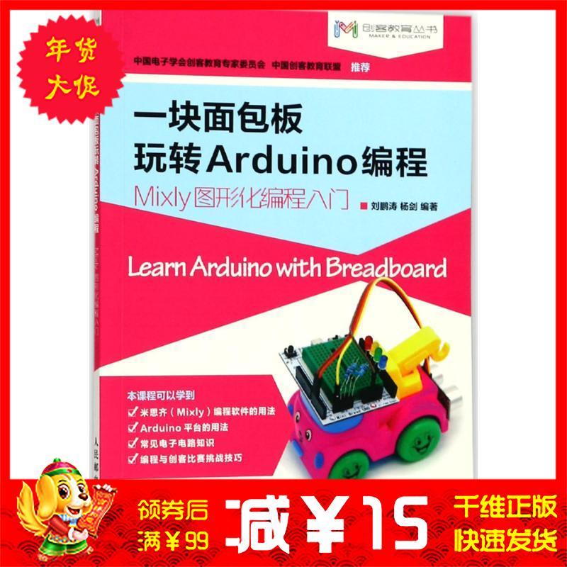 【多区域包邮】一块面包板玩转Arduino编程 刘鹏涛,杨剑 编著 编程语言正版书店文学散文经管励志图书小说