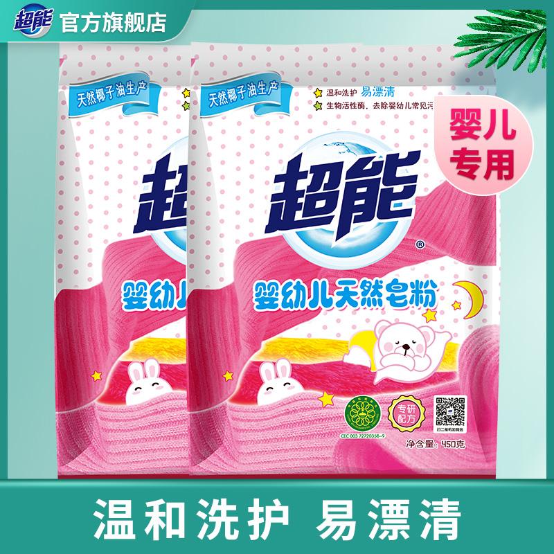 超能婴幼儿天然皂粉450g*2宝宝专用批发免邮促销家庭装洗衣粉(用5元券)