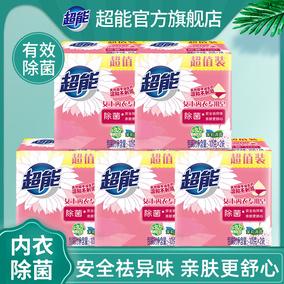 超能女士内衣皂101*2*5组共10块透明皂除菌洗衣皂正品包邮