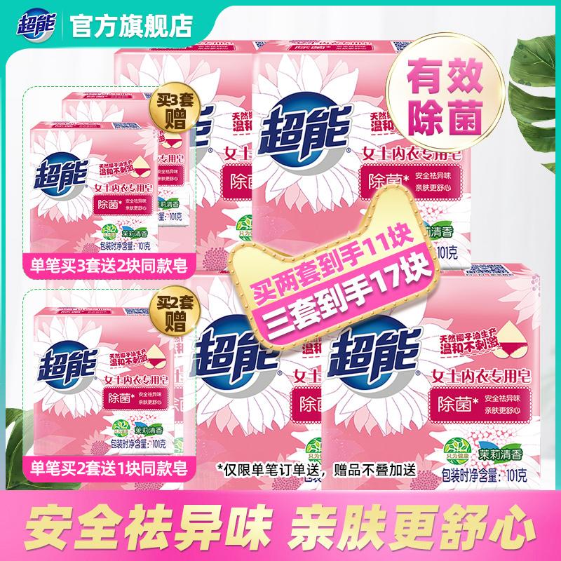 超能女士除菌内衣皂肥皂101g*5块内衣内裤专用家庭装正品包邮