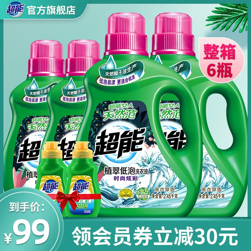 超能洗衣液全瓶13斤整箱批家庭量贩装促销组合装香味持久官方正品
