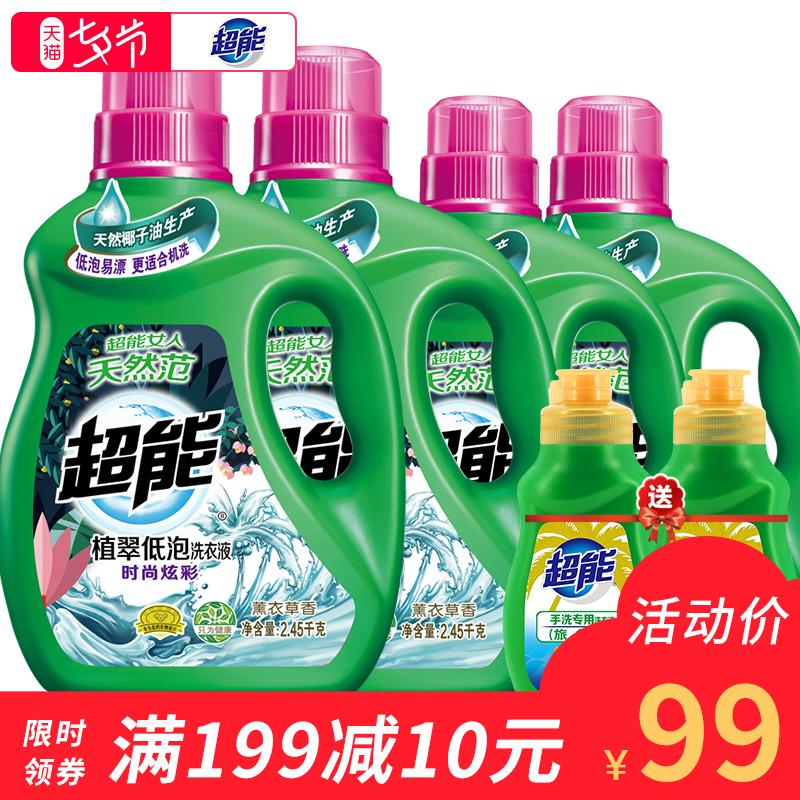 超能洗衣液家用植翠低泡包邮批发特价促销家庭量贩补充装约13斤