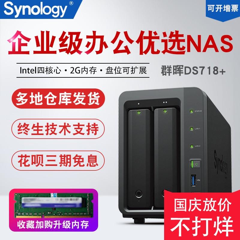 新品 Synology群晖 DS718+ 网络存储NAS云存储 DS716+II 升级nas