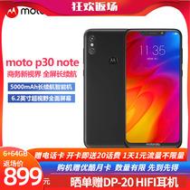 摩托罗拉p30note5000mAh大电池6.2英寸全面屏1600万AI双摄商务智能手机金属黑色Motorola官方正品