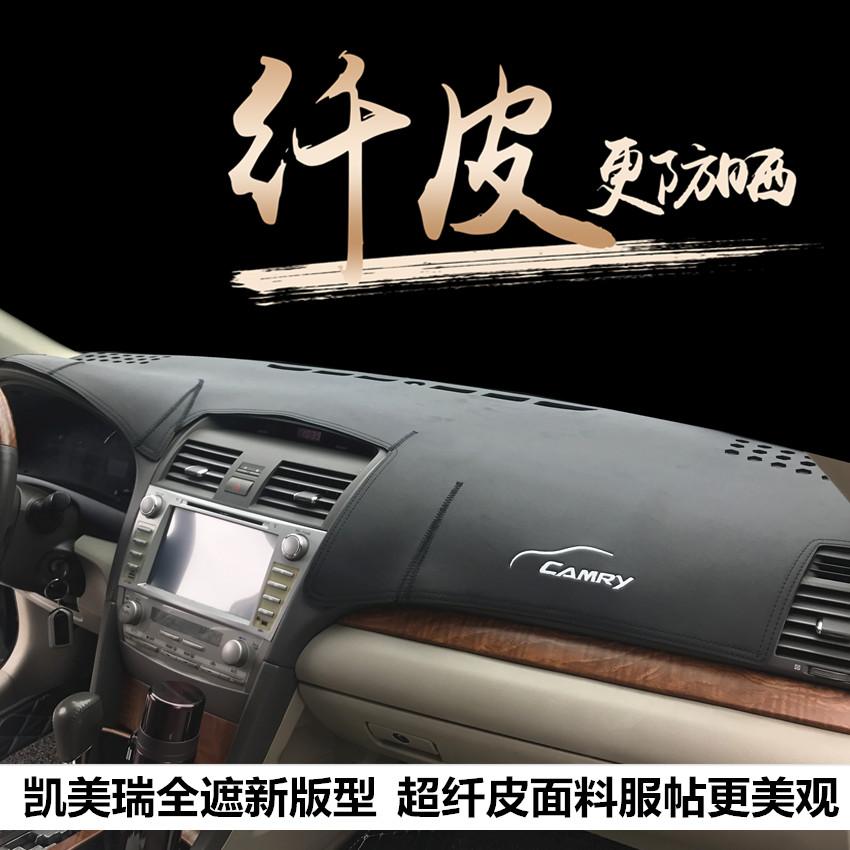 丰田凯美瑞雷凌卡罗拉双擎花冠仪表台防反光防晒避光垫6代7代经典