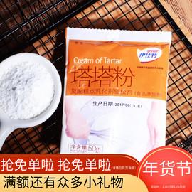 烘焙原料 安琪伊士特塔塔粉 戚风蛋糕蛋白稳定剂 烘培材料50克