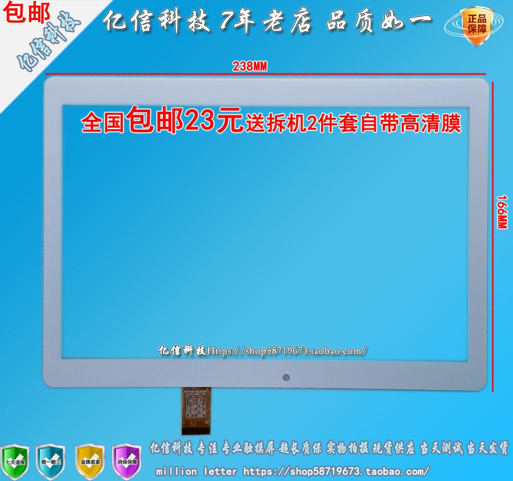 fhf 10038触摸屏平板手写外屏