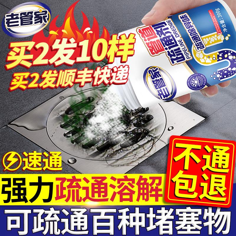 管道疏通强力通剂下水道溶解堵塞神器厨房油污厕所马桶粉去味除臭