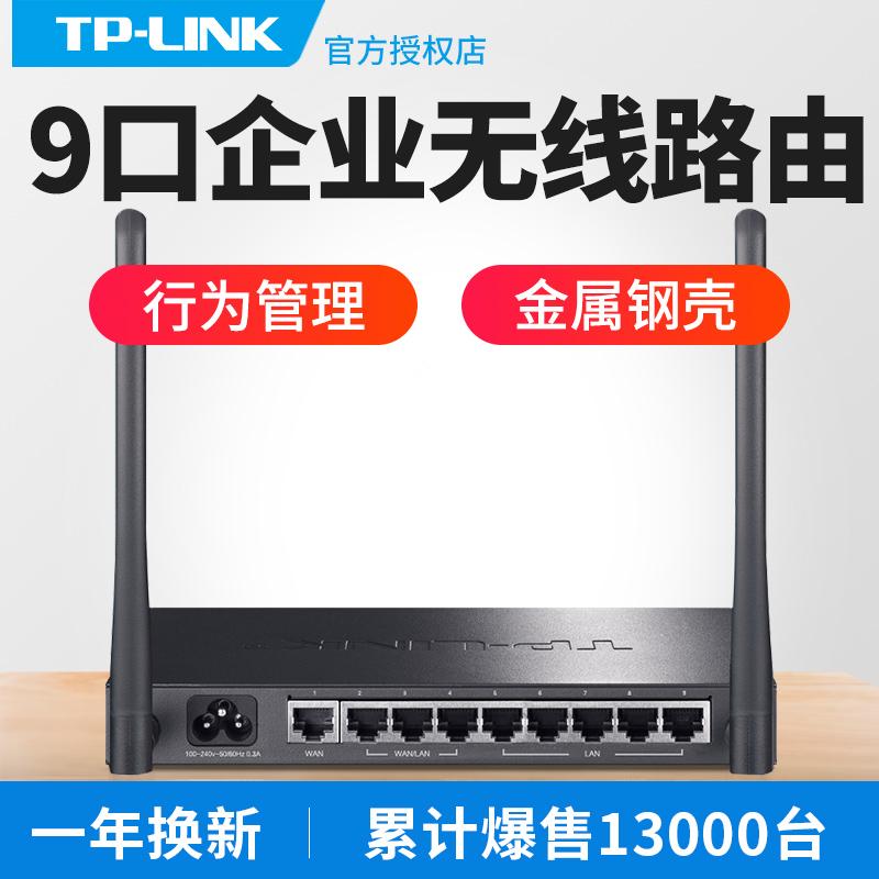 TP-LINK双wan八口企业级无线路由器8孔商用大功率tplink铁壳高速商业家用多口多Lan9路网口接口工业6/7个有线