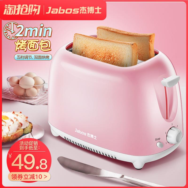 杰博士烤面包机迷你小型家用早餐多士炉土吐司加热面包2片全自动 thumbnail