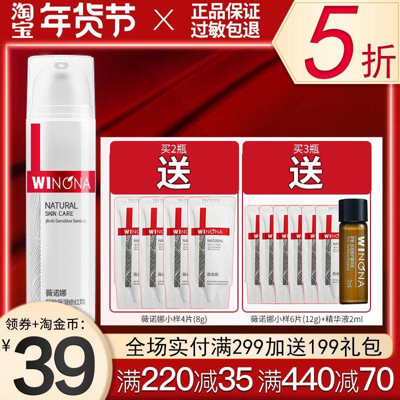 薇诺娜舒敏保湿修红霜15g去红血丝 敏感肌护肤品保湿补水乳液面霜