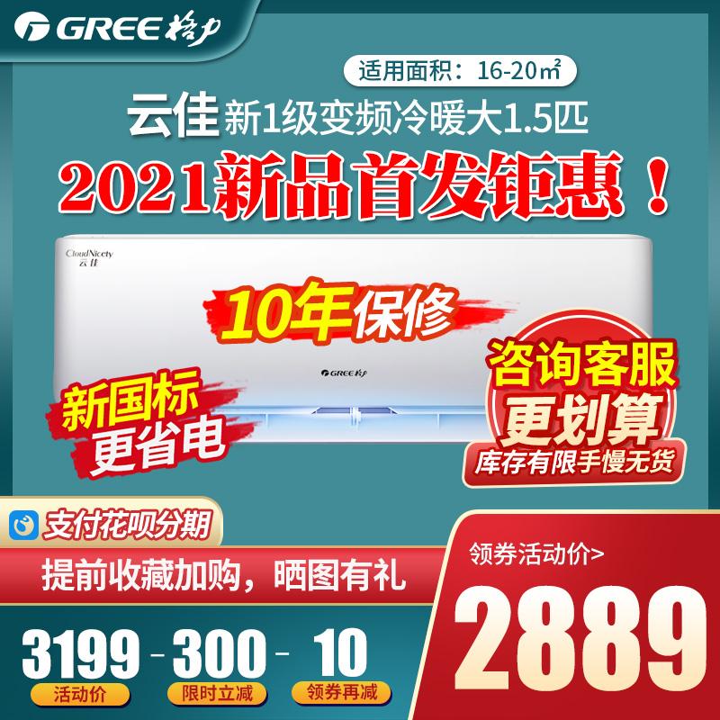 Gree/格力空调挂机大1.5p匹1级能效变频冷暖官方旗舰店官网云佳