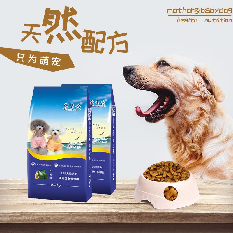 狗粮通用型5斤成犬幼犬大小型犬狗粮2.5kg泰迪金毛比熊去泪痕狗粮