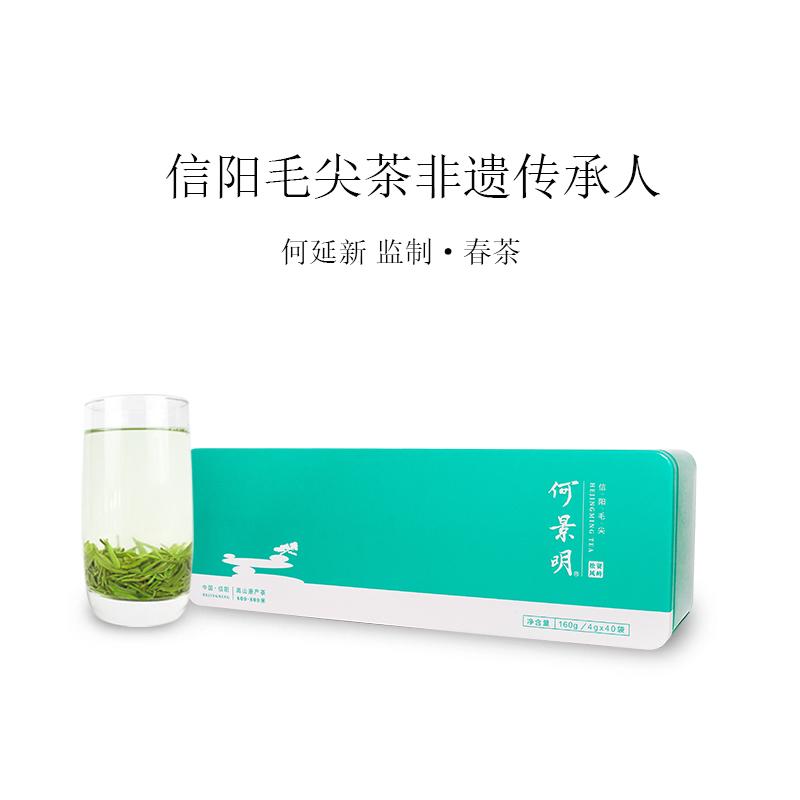 2020年新茶何景明信阳毛尖浉河港大山明前茶礼品2盒装320g
