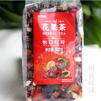 水果茶厂家大果粒可以吃500G樱桃味花果茶金禧轩包邮