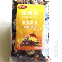 包邮金禧轩花果茶柠檬味500G大果粒正品饮品果汁美容院会所