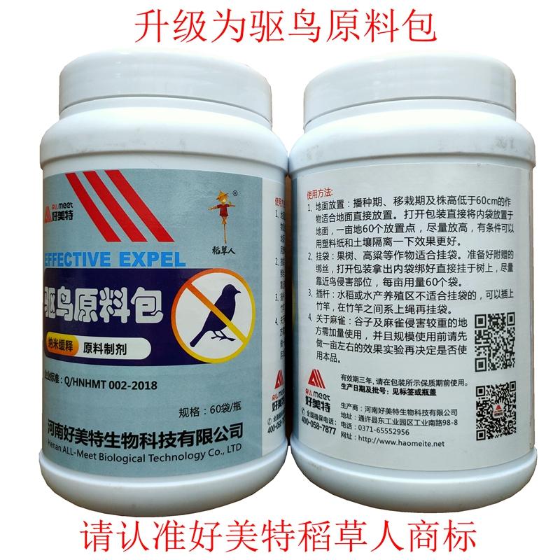 Field orchard bag type bird repellent