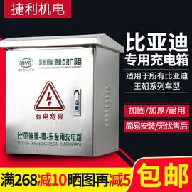 比亚迪充电桩箱唐秦宋dm不锈钢防水保护箱BYD新能源汽车配电箱图片