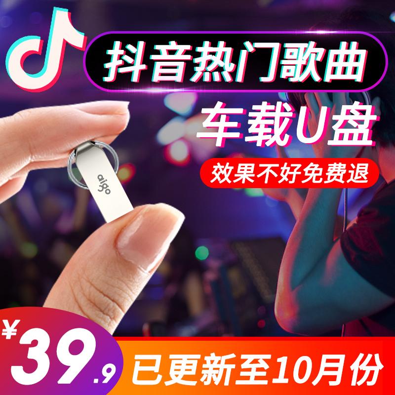 2019抖音同款车用高音质网络dj优盘满100.00元可用60.1元优惠券