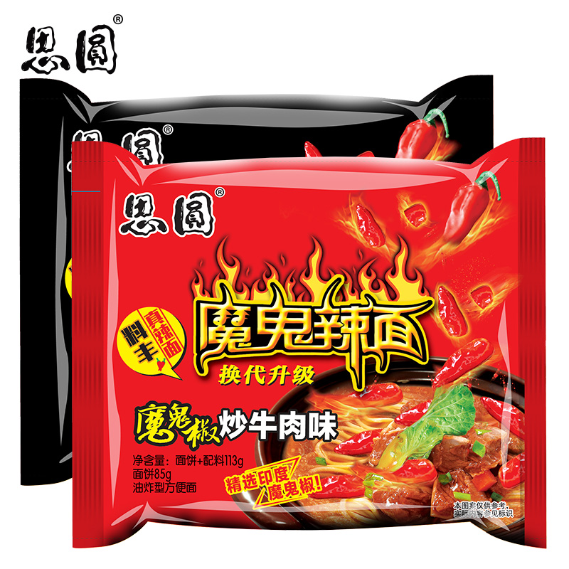 Siyuan devils hot noodles Sichuan Hunan hot spare ribs devil pepper fried beef combination pack of 10 bags of hot and spicy instant noodles