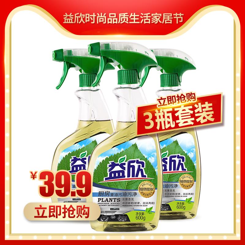 益欣厨房重油污净600ml*3除油清洗剂抽油烟机瓷砖去污清洁剂
