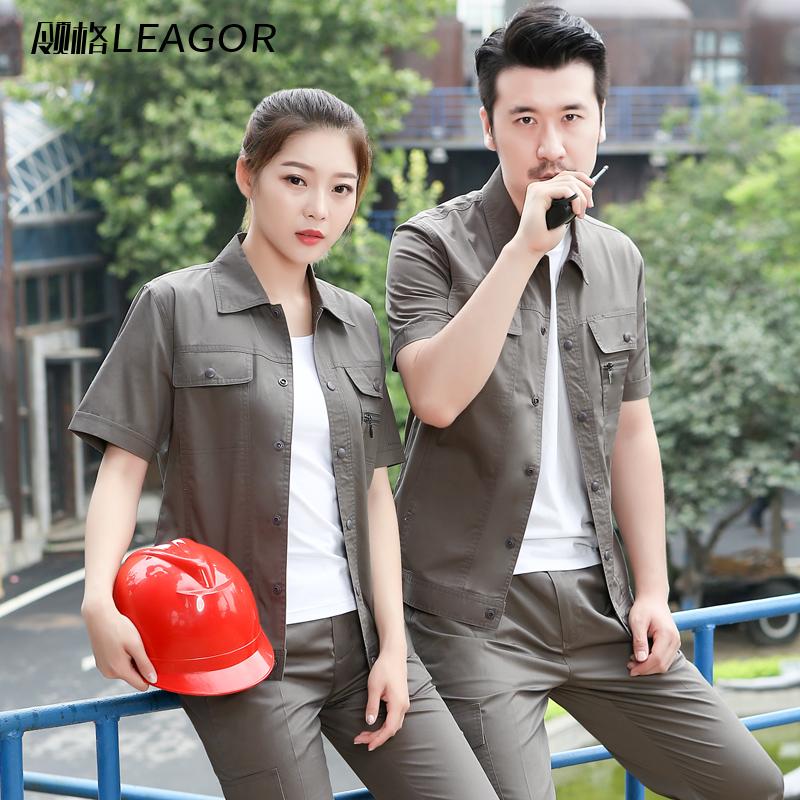 工作服套装男短袖 夏季薄款长袖汽修工作服 劳保服 工人车间厂服