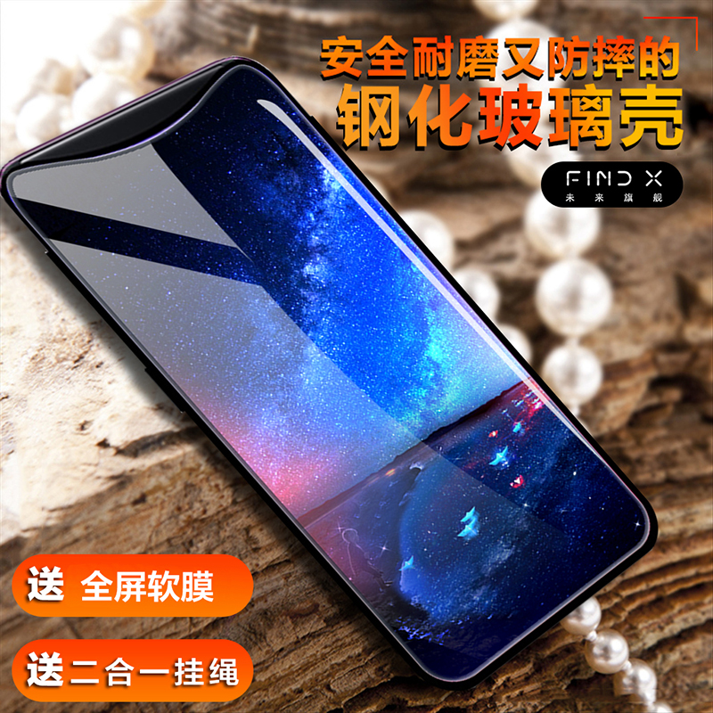 oppofindx玻璃oppo find x手机壳10-30新券