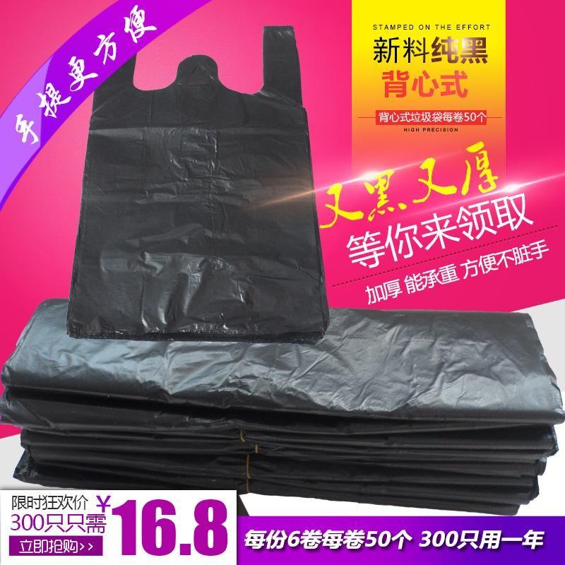 黑色手提背心式垃圾袋加厚家用酒店办公药店一次性大中小号塑料袋