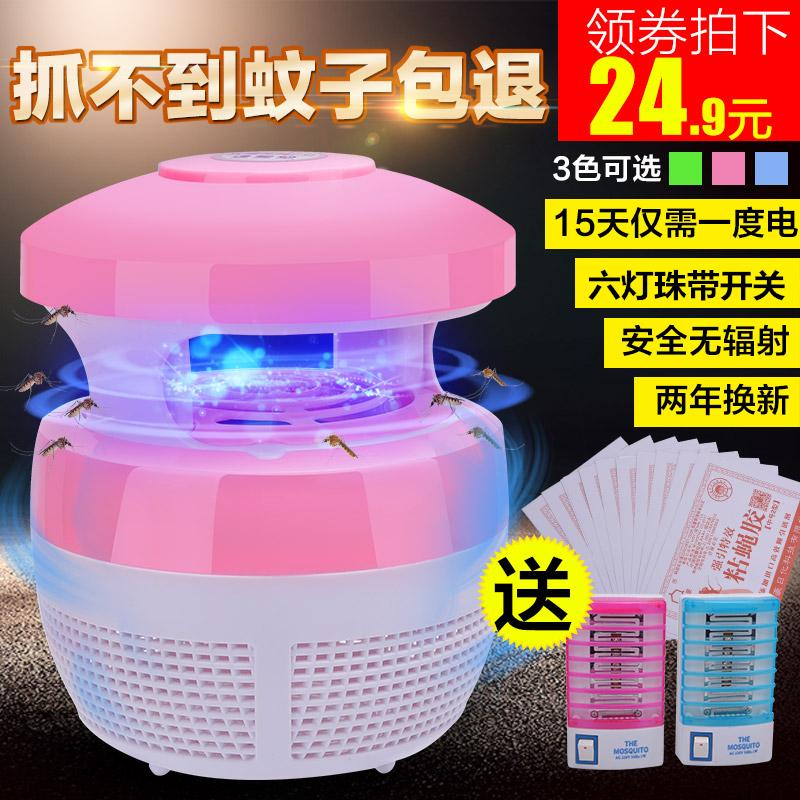 光触媒家用无辐射静音室内灭蚊灯