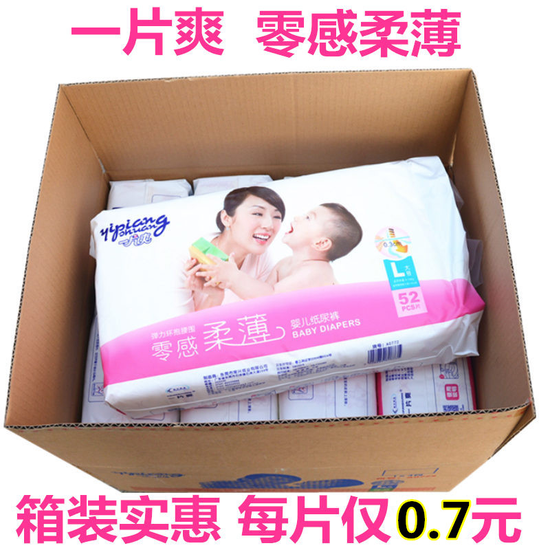 A piece of super thin diaper, breathable and soft, size s, m, l, XL, size 4, optional package, super value