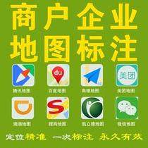 地图标注高德百度腾讯搜狗苹果微信企业地图认证商户标记优化修改