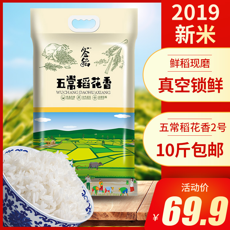 Wuchang rice daohuaxiangmi No.2 5kg super grade northeast farmhouse high quality new rice 10 jin authentic Japonica Rice